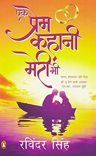 Ek Prem Kahani Meri Bhi, Book 1 (Hindi)