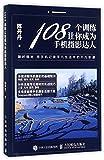 108 Tips on Smartphone Photography (Chinese Edition) Bewertung und Vergleich