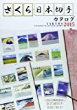 SAKURA CATALOGUE OF JAPANESE STAMPS 2015 [JAPANESE EDITION JE]