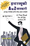 Interviews Ki A to Z Jaankari - A to Z About Interviews (Hindi)