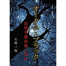 Autumn Black The Law Firm Murder Case Bengoshi Hozumi Akira (Japanese Edition)