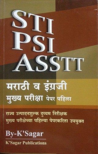 K Sagar STI PSI ASSTT Marathi & English Paper 1