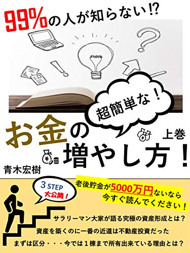 ninty-nine percent of people do not know how to increase super simple money volume 1 (Japanese Edition)