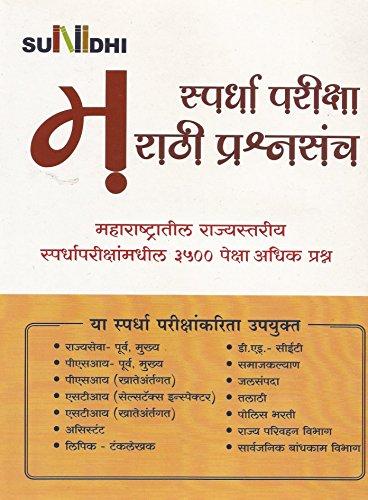 Spardha Pariksha Marathi Prashnasanch