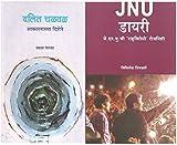 Combo of 2 Books - JNU Dairy, Dalit Chalwal: Akalnachya Dishene