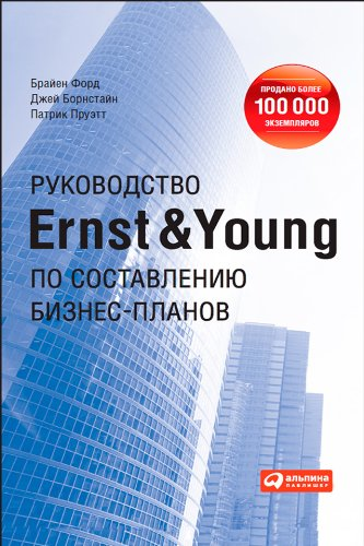 -ernst-young-