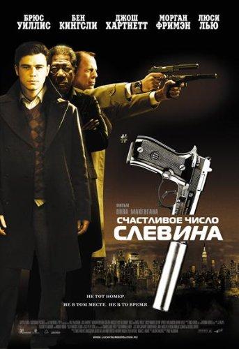 lucky-number-slevin-poster-film-russo-27-x-40-in-69-x-102-cm-josh-hartnett-bruce-willis-stanley-tucc