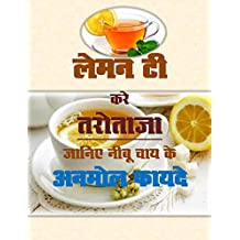 Lemon Tea Kare Tarotaja: Healthy Benefit of Lemon Tea (Hindi Edition)