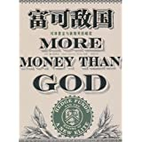 More Money Than God (Chinese)
