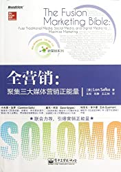 The Fusion Marketing Bible:Fuse Traditional Media,social Media,and Digital Media to Maximize Marketing (Chinese Edition)