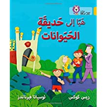 Going to the Zoo: Level 9 (Collins Big Cat Arabic Reading Programme)