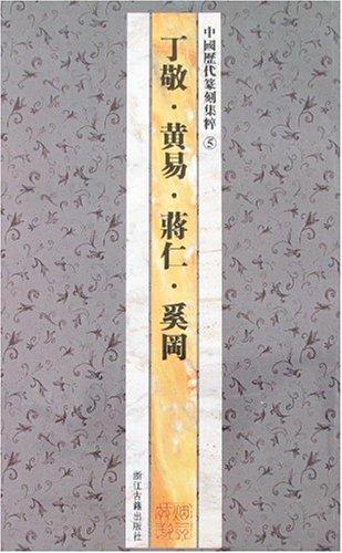 中国历代篆刻集粹5:丁敬·黄易·蒋仁·奚岡