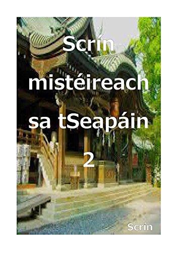 Scrín mistéireach sa tSeapáin 2: Tabharfaidh mé isteach shrines Seapáine (Irish Edition) por Tatsunori Suzuki