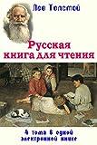 Русская книга для чтения в 4-х выпусках (Russian Edition)