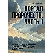 Портал Пророчеств. Часть 1: Пророчества-юродства, откровения о Боге, предсказания будущего, духовная жизнь