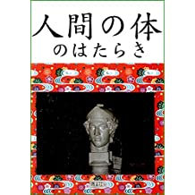ningen no karada no hataraki (Japanese Edition)