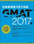 (Chinese) the Official Guide for GMAT...