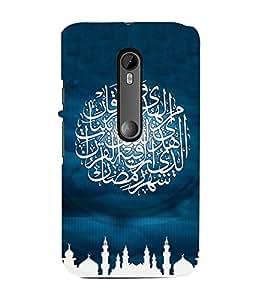 EPICCASE islamic Mobile Back Case Cover For Moto G Turbo (Designer Case)