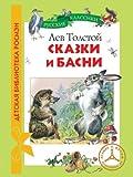 Сказки и басни (Детская библиотека РОСМЭН) (Russian Edition)