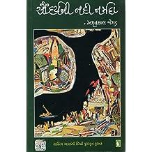 Saundarya Ni Nadi Narmada  (Gujarati)