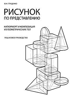 Рисунок попредставлению: Натюрморт икомпозиция изгеометрическихтел par [Глущенко Ф. Н.]