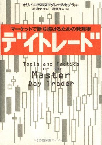 Dei torēdo : Māketto de kachitsuzukeru tameno hassōjutsu