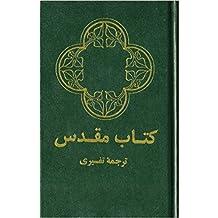 Holy Bible: Farsi Persian Green