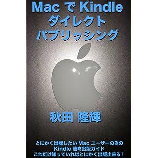 Mac de Kindle (Japanese Edition)