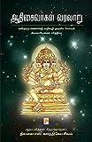ஆதிசைவர்கள் வரலாறு / Aadhi Saivargal Varalaru (Tamil Edition)