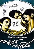 Pother pachali(Bengali Version)