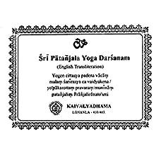 Sri Patanjala Yoga Darshanam (English Edition)