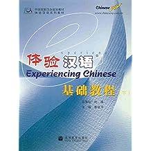 Experiencing Chinese - Beginning Level II - Textbook + MP3-CD: Ji Chu Jiao Cheng