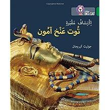 Discovering Tutankhamun's Tomb: Level 15