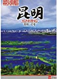 Tour in China Series: Kunming (Chinese with English Subtitle)