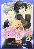 Junjou Romantica Vol.8 [Japanese Edition]