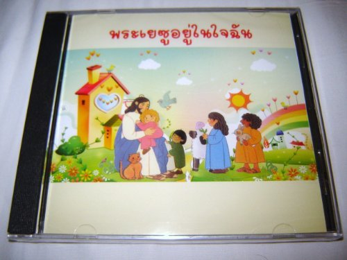 Thai Language Christian Songs for Children / 24 individual songs for Sundayschool / Praise and Worship Thailand