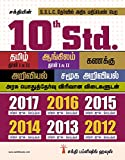 10th Govt. Exam Solved Papers (All Subjects) Tamil