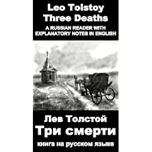 """A Russian reader """"Tri smerti"""". Foreign Language Study book (illustrated, annotated) (English Edition)"""