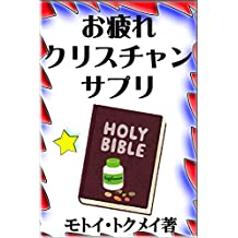 Supplements for Tired Christians (Japanese Edition)