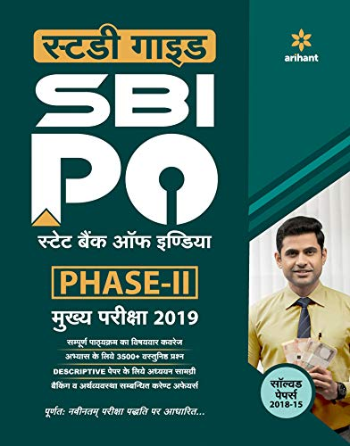 SBI PO PHASE 2 Main Exam Guide 2019 Hindi