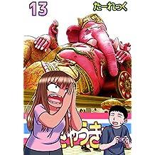 Blog Thai de ukyaukya nikki 13 (Japanese Edition)