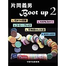 片岡義男 Boot up 2 (Japanese Edition)
