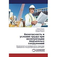 Безопасность и условия труда при эксплуатации подъемных сооружений: Безопасность и комфортность труда при проведении погрузо-разгрузочных работ