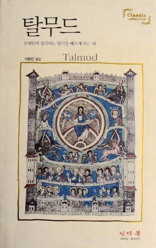 Talmud (Korean Translation) (Classic Letter Book)