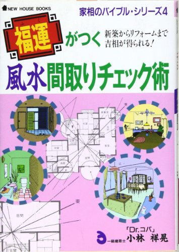 (Bible series of NEW HOUSE BOOKS-physiognomy) feng shui floor plan Check the art of (clothes) is turned Fukuun (1995) ISBN: 4889690468 [Japanese Import]