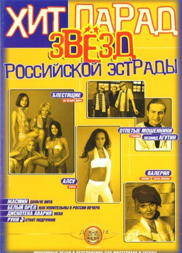 Hit-Parade of Russian Pop-Stars. Popular songs, arraged for piano and guitar. Part 1. (Musiknoten) - Popstar Guitar