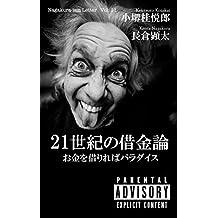 21 Seiki no Shakkin Ron (Japanese Edition)