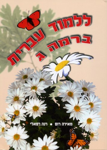Lilmod Ivrit BeRama Gimmel (Hebrew Edition)