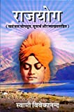 #9: Raja Yoga (Hindi)