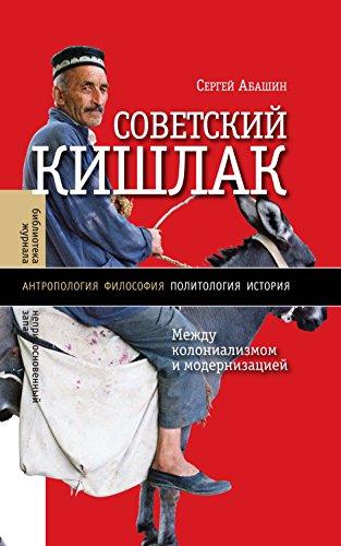 Советский кишлак: Между колониализмом и модернизацией (Библиотека журнала «Неприкосновенный запас») (Russian Edition)